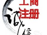 邦宁财务专业代办宁乡公司注册服务部
