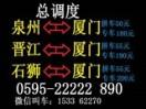 泉州晋江到厦门拼车包车私家车