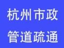杭州市西湖区邓民生家政服务部