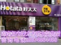 上海虹口区好太太晾衣架维修安装 2018 厂家 客服中心
