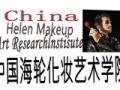 化州化妆培训中国海轮化妆艺术学院学化妆最好