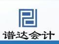 北京譜達會計服務有限公司