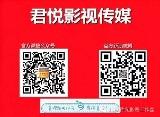 北京君悦影视传媒