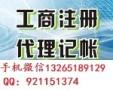 广州天河区白云区挂靠地址注册公司地址异常如何解锁