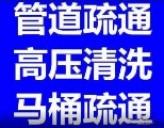 湖北通福洁市政管道工程有限公司