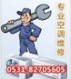 济南海科空调维修中心(五区连锁)