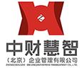 中财慧智(北京)企业管理有限公司