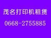 茂名市粤唯科技有限公司