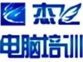 石景山杰飞电脑培训中心