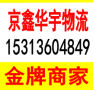 北京物流公司 物流专线 北京到全国物流专线