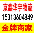 北京京鑫华宇物流有限公司