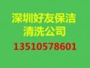 深圳市好友清洁服务公司