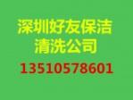 深圳市好友清洁服务公司(好友清洁公司)