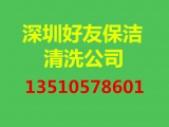 深圳保洁清洗公司