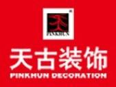 重慶天古裝飾公司