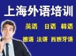 学果(上海)外国语进修中心