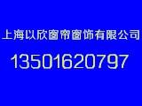 上海以欣窗帘窗饰有限公司