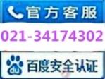 上海诚信家电维修服务公司