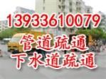 秦皇岛全能疏通工程有限公司