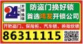 大朗丰田日产汽车遥控钥匙匹配,首选东莞鸿发开锁服务公司
