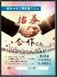 北京金梦缘养老投资管理有限公司(黄金视力眼贴)