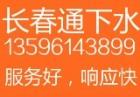 长春通下水电话13596143899