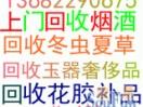 广州烟酒虫草礼品回收