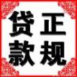 杭州金融贷款服务中心