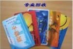 京宏购物卡回收