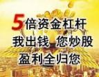 天津股票配资公司
