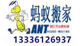 杭州蚂蚁搬家公司