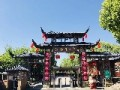 琵琶湾生态园亲子游