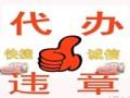 武汉武昌汉口汉阳违章咨询车辆年审