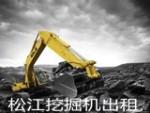 松江区大小挖掘机出租
