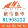 青岛诚信维修安装工程有限公司
