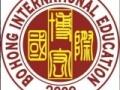 深圳市博宏国际教育培训中心