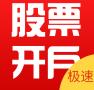 滨海新区天津全国股票开户万1.2