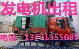 惠通发电机租赁公司