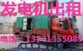 13771355085出租常熟地区柴油发电机租江阴嘉兴吴江苏州发
