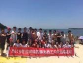 深圳途客户外旅行策划有限公司