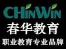 温岭市春华成人职业教育学校