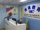 上海博通教育