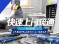 广州佳洁疏通清洗服务有限公司