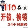 上海如意锁具服务