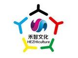 禾智文化演出策划联盟体