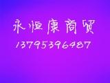 永恒康商贸有限公司13795396487