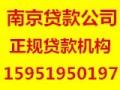 南京贷款 浦口贷款公司 无抵押用身份证贷款无手续费