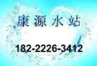 天津康源水站