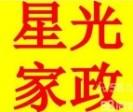 武汉星光家政保洁公司