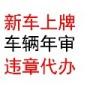 武汉车辆过户年检代办代开异地年检委托书